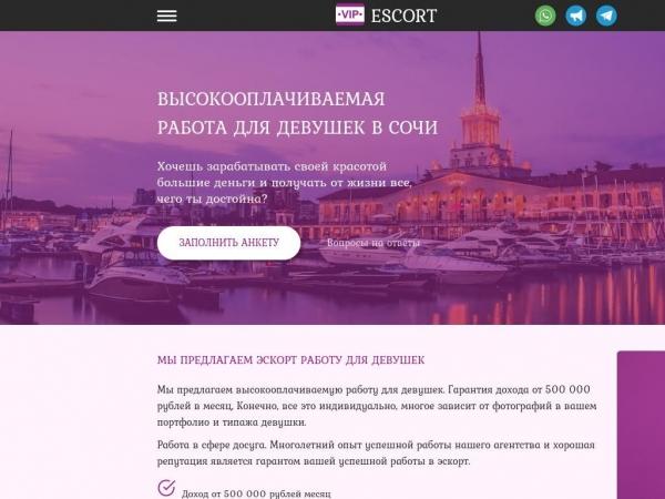 rabotavescortsochi.com