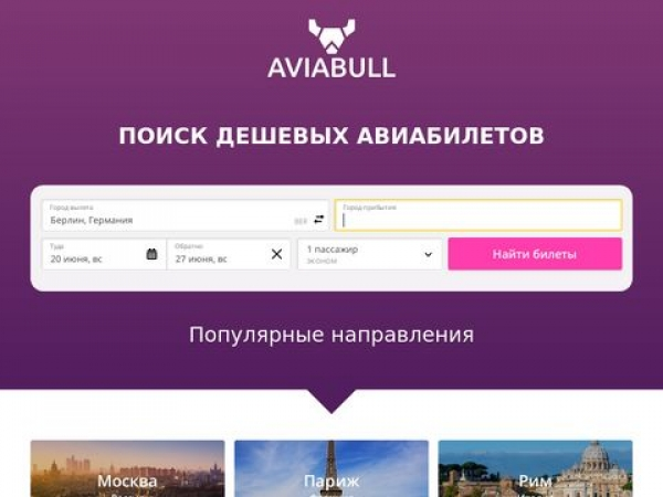 aviabull.ru